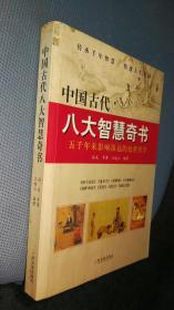 中国古代八大智慧奇书
