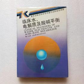 临床水、电解质及酸碱平衡(精装、16开)