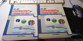 最新运动员赛场心理调节与竞技体育体能开发及力量训练实用手册 .第二卷 第三卷