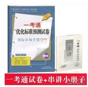 00098国际市场营销学 标准预测试卷 2012年