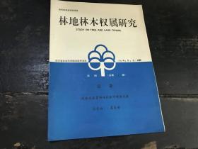 林地林木权属研究(第一期 总二十二期)1997年4月5日·成都
