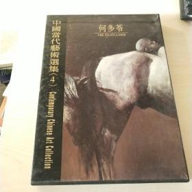 中国当代艺术家选集(4):何多苓 (八开函盒装 全铜版彩印