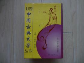 彩图中国古典文学丛书(全八册)