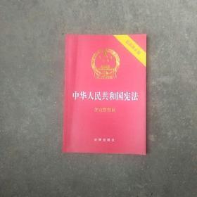 中华人民共和国宪法(含宣誓词)1982到2018
