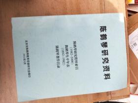 陈鹤琴研究资料(陈鹤琴研究资料索引、陈鹤琴生平年表、陈鹤琴著作目录)签赠本