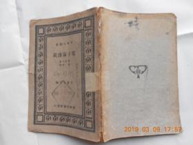 31999《电子论浅说》(百科小丛书)馆藏