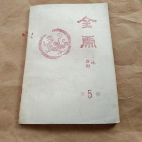 金虎(第五期)
