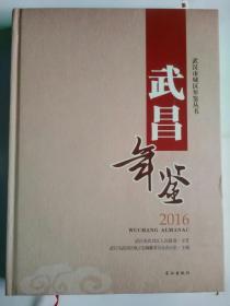 武昌年鉴 2016
