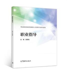 职业指导 陈顺岗 9787040514162 高等教育出版社教材系列