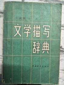 《文学描写辞典 小说部分 上》景物部、场面部