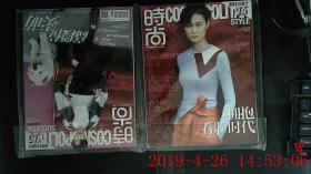 时尚 COSMO STYLE 2015.11期