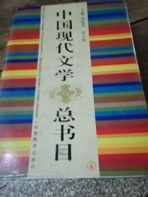 中国现代文学总书目