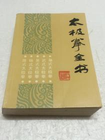 太极拳全书 【汇集陈式、杨式、吴式、武式、孙式太极拳】