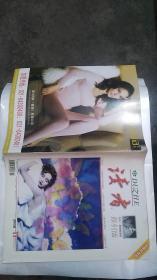 读者原创版2008年11月刊(改版试刊号)