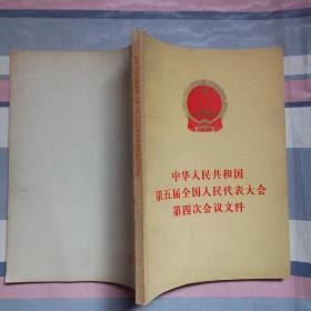 中华人民共和国第五届全国人民代表大会第四次会议文件