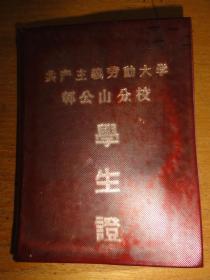 共产主义劳动大学鄣公山分校学生证(1961年)姚萍 天津人