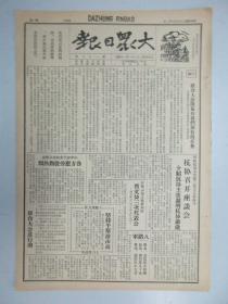 大众日报 第183期 1940年9月  4开4版 有百团大战续获巨胜、英德空袭扩大范围等内容