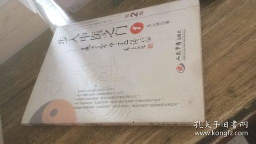 步入中医之门1.道少斋中医讲稿