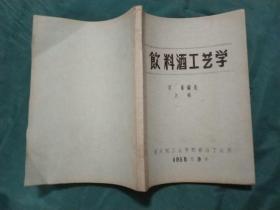 《饮料酒工艺学》(上)油印本,1958年9月出版,已核对不缺页