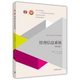 管理信息系统 第五版黄梯云
