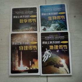 课堂上听不到的(数学传奇)(物理传奇)(生物传奇)(地理传奇)初中版全4册
