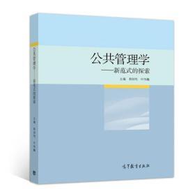 公共管理学--新范式的探索 郭剑鸣 9787040514476 高等教育出版社教材系列