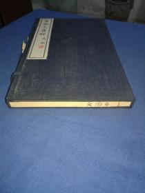 【古匋文孴录】民国印本,线装白纸一函一册全,苏州顾廷龙先生古匋文研究的学术名著,原装原函,品相很好