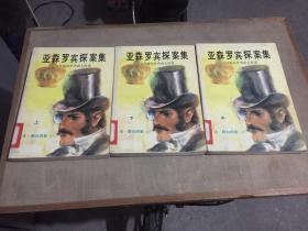 亚森罗宾探案集(三册全)