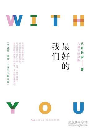 新书--最好的我们·六周年纪念版(全2册)