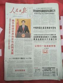 人民日报2013年全年