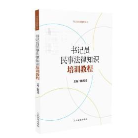 书记员民事法律知识培训教程