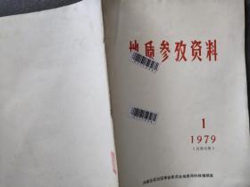 地质参考资料 1979  1