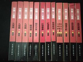 中国十大禁书:《剪灯新话》《醋葫芦》《品花宝鉴》《隔帘花影》《国色天香》《飞花艳想》《空空幻》《玉楼春》《红楼春梦》 《九尾龟》