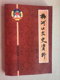 梅河口文史资料第十二辑(民政专辑)