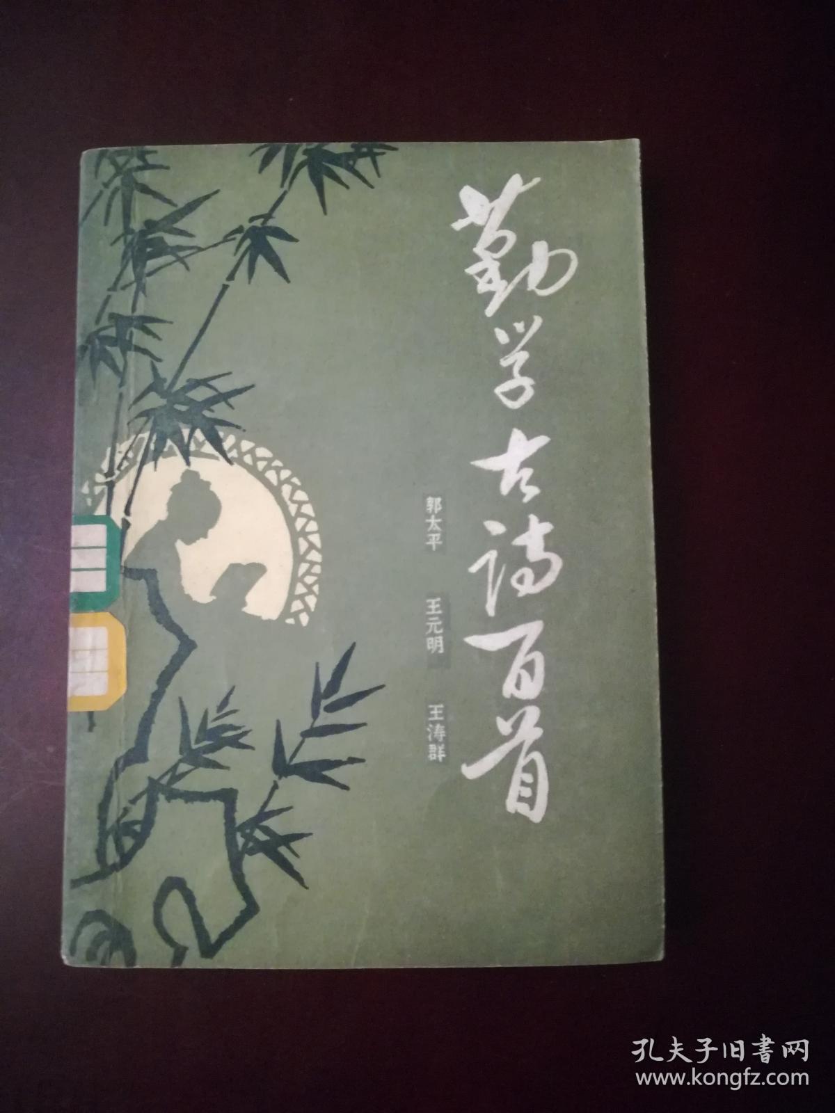 勤学古诗百首(选录古代有关治学方面的诗歌)