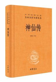 全新正版 神仙传(精装)中华经典名著全本全注全译 中华书局简体