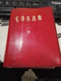 毛泽东选集(合订一卷本)  64年一版69年4印   67年改横排本    少许划线,赠送本