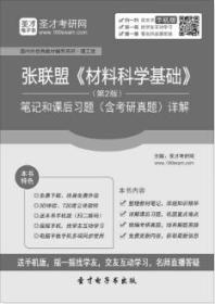 纸质版《材 料科学基础》(第2版)笔记和课后习题(含考研真题)详解