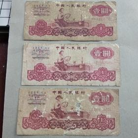 第三套人民币一元 3张合售 壹圆