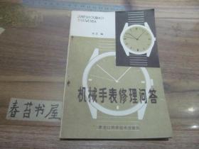 机械手表修理问题