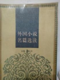 外国小说名篇选读