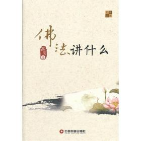 佛法讲什么  高明 中国物资出版社 正心缘结缘佛教用品法宝书籍