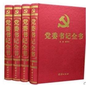 党委书记全书 党政知识读物 精装16开全4册   1D30c