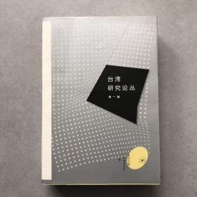 台湾研究论丛 第一辑