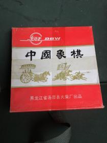 中国象棋一副,带原纸盒、原塑料棋盘,单面刻字,几乎全新品相