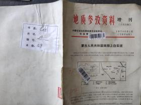 地质参考资料 1978 1