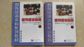 二年级教材:报刊语言教程 上下册(2本)