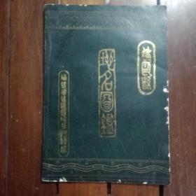 建瓯县地名图鉴(上)1982年版【馆藏】