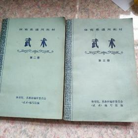 体育系通用教材  武术  第二  三册