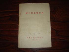 班主任学习材料(如何对学生进行道德教育等内容)1956年老版本